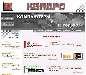 москва магазин продажа компьютеров: